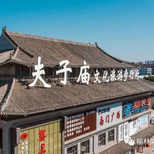 逛gai啦!榆林夫子庙文化旅游步行街上榜2021省级旅游休闲街区名单