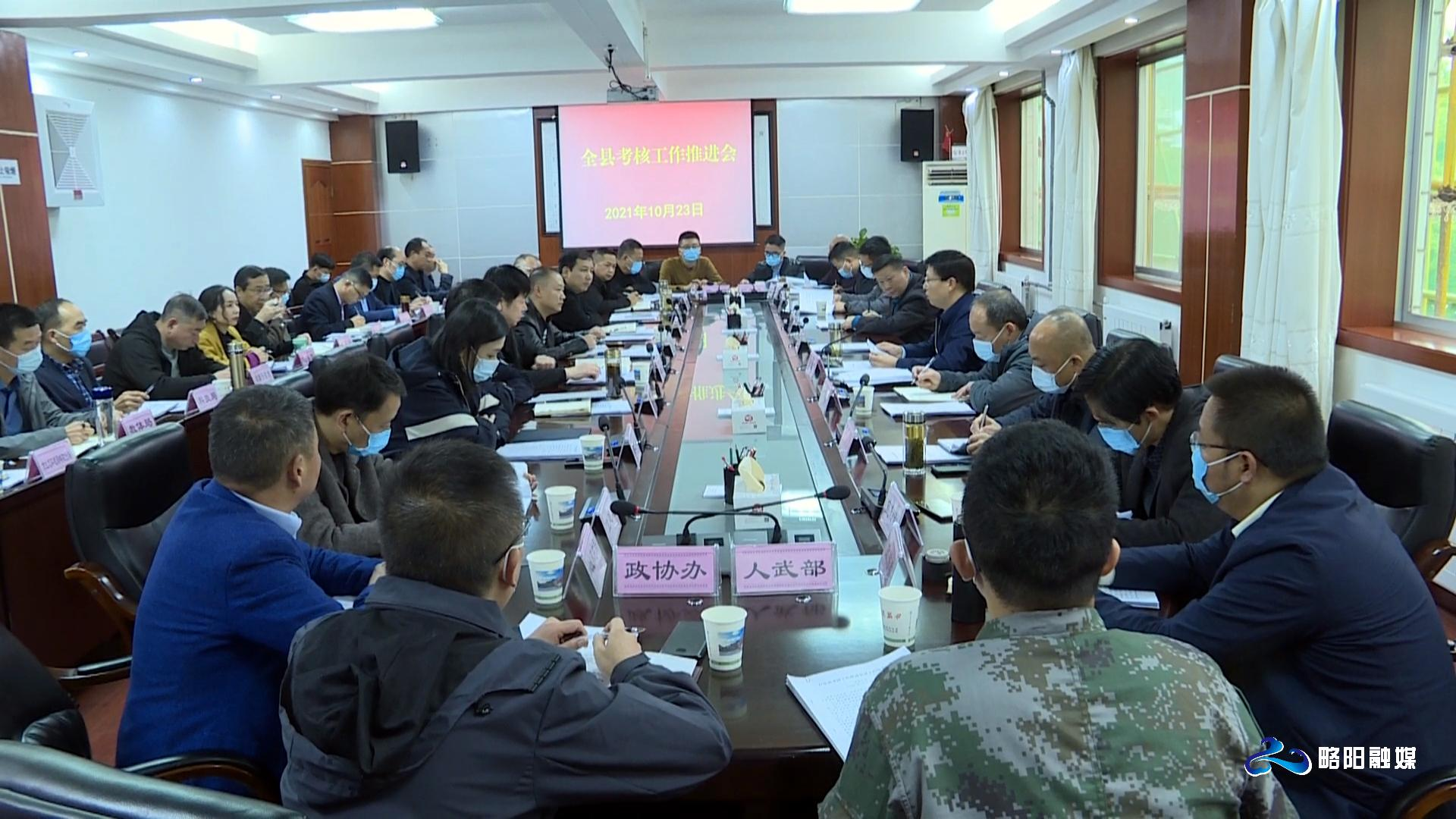 略阳县如何冲刺全年目标任务  这场会议划重点