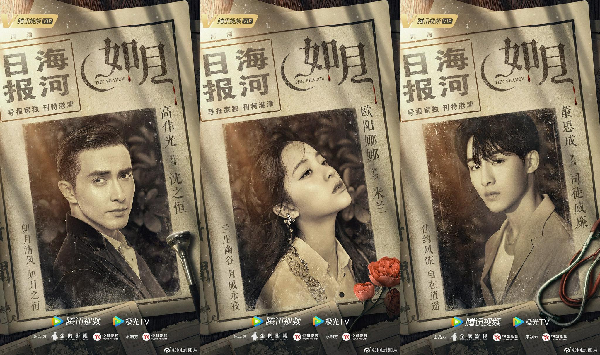 网剧《如月》曝光角色海报,高伟光、欧阳娜娜、董思成等主演