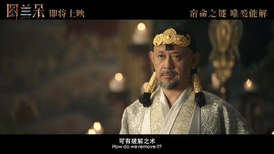 郑晓龙执导姜文关晓彤胡军主演 《图兰朵》豆瓣评分仅3.4