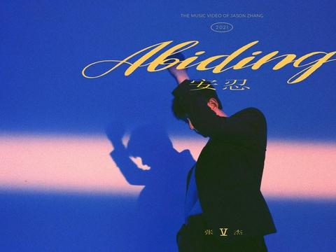 张杰新专辑最后一首新歌《安忍》上线 清朗歌声吟唱安忍之心