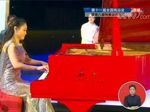 西安音乐学院钢琴系教师受邀参加全国第十一届残运会开幕式演出