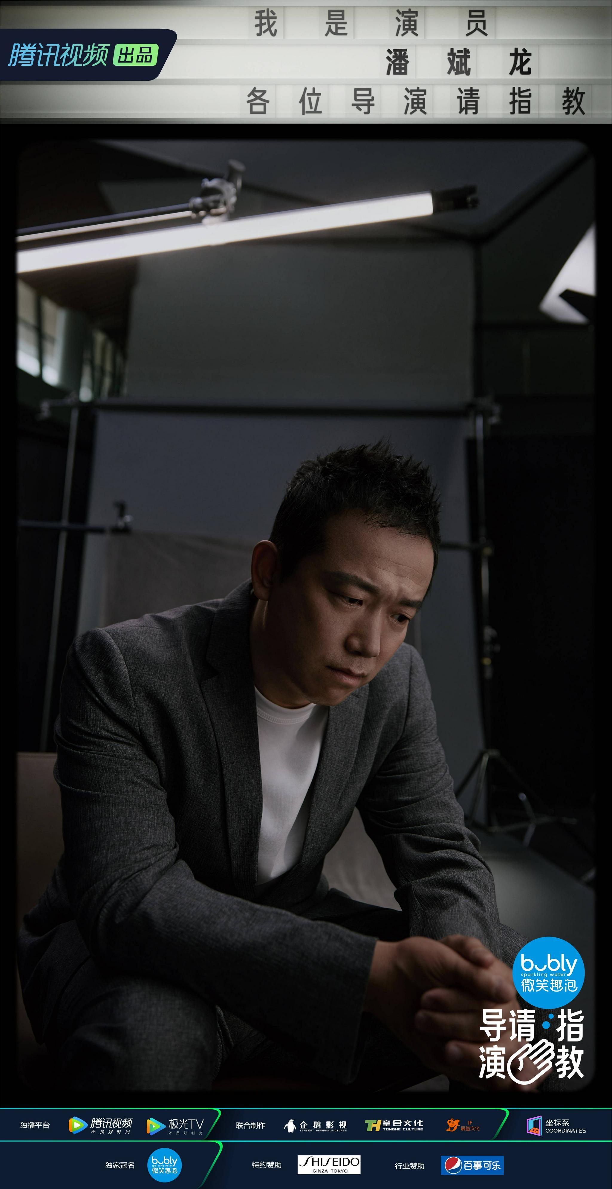 演员潘斌龙就位《导演请指教》 用心诠释好作品