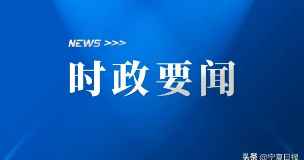 自治区党委常委会召开会议 陈润儿主持并讲话