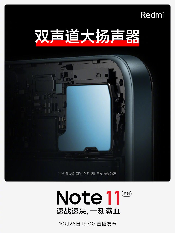 Redmi Note 11 系列将搭载 JBL 对称双扬,0.65 毫米大振幅