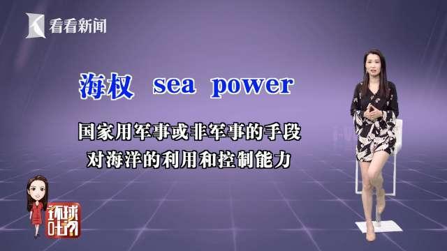 中国海军稳定壮大,美国海上霸权还能维持多久?