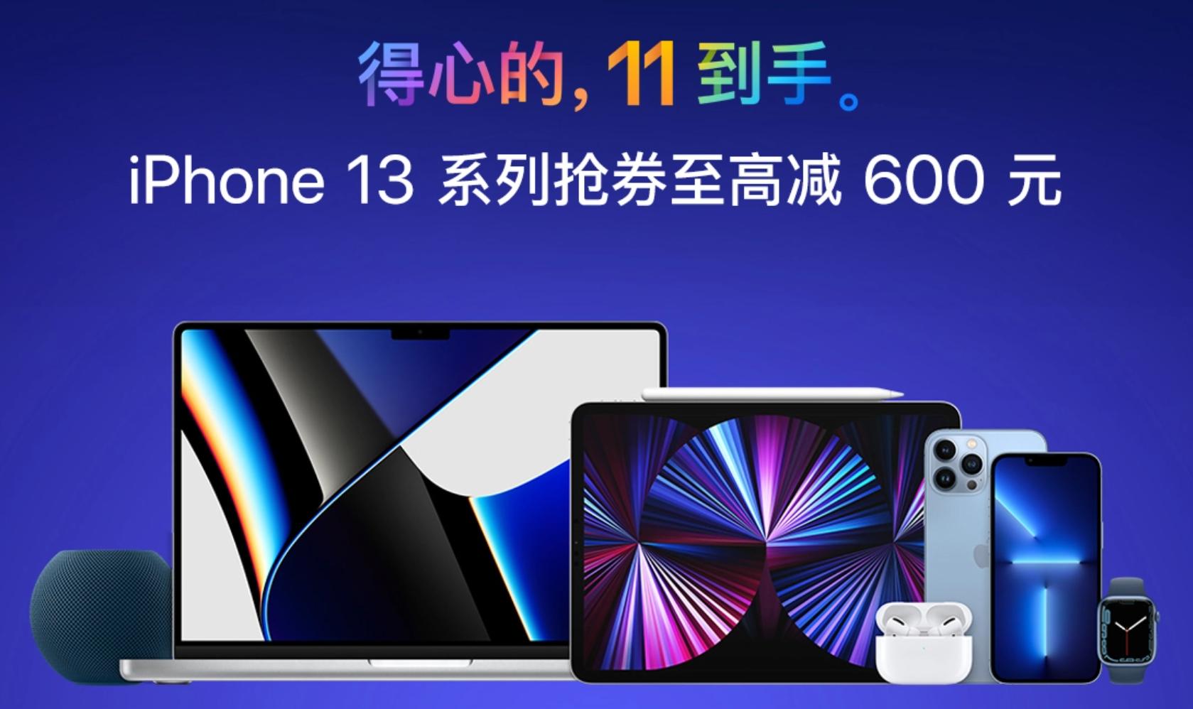 苹果iPhone 13降价:电商巨头提前开战