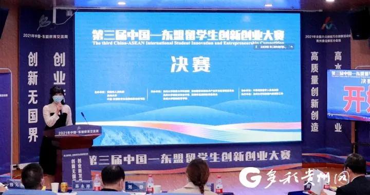 第三届中国-东盟留学生创新创业大赛决赛完美收官