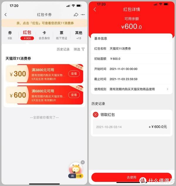 88VIP买iPhone 13便宜600元!