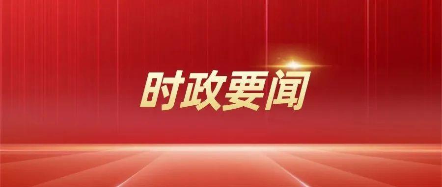 十届自治区党委常委会召开第一次会议