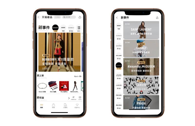 时尚情报 李佳琦预售破百亿,超200奢侈品牌参与双11