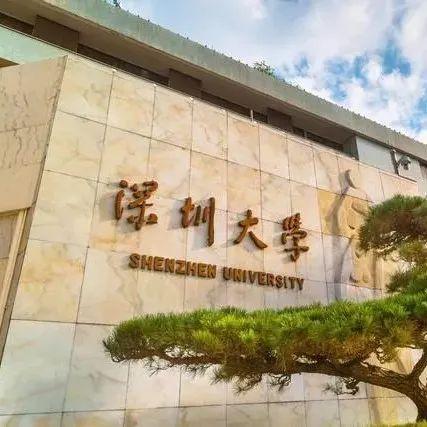 USNews 2022世界大学排行榜出炉,深大携手南科大跻身世界400强