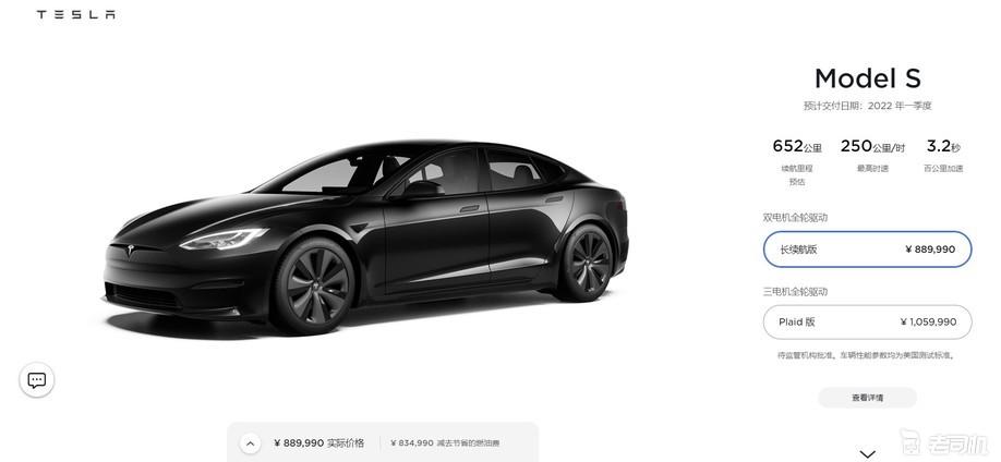 特斯拉Model S/X长续航版售价再上涨3万元
