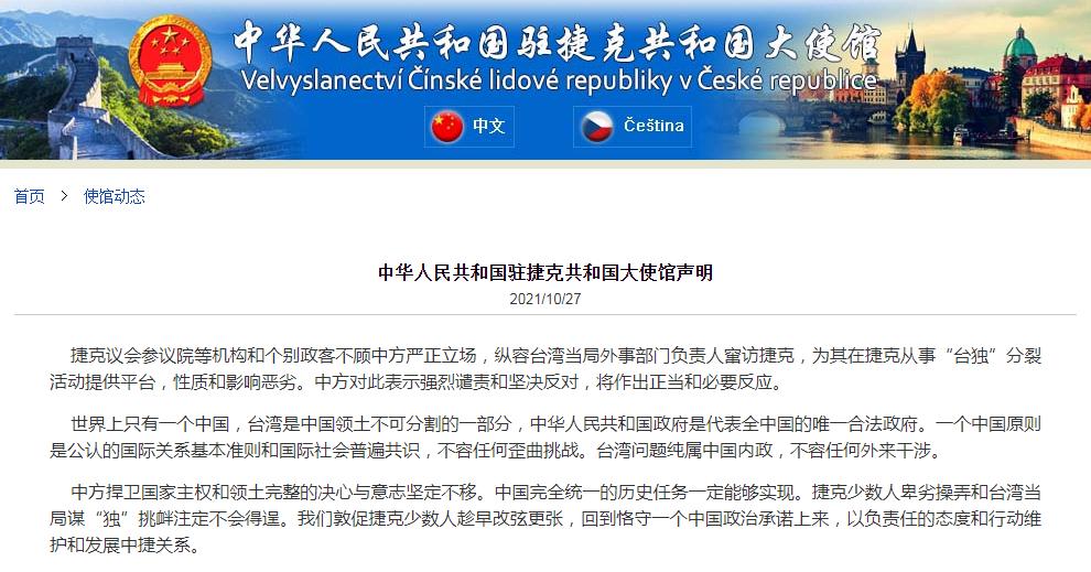 """捷克议会参议院纵容""""台独"""" 中国驻捷使馆强烈谴责"""