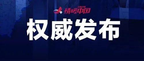 江西省新增境外输入新冠病毒无症状感染者1例