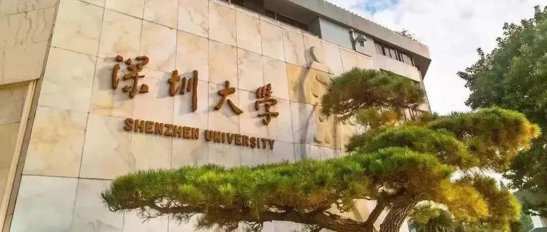 深新早点丨USNews 2022世界大学排行榜出炉,深大携手南科大跻身世界400强