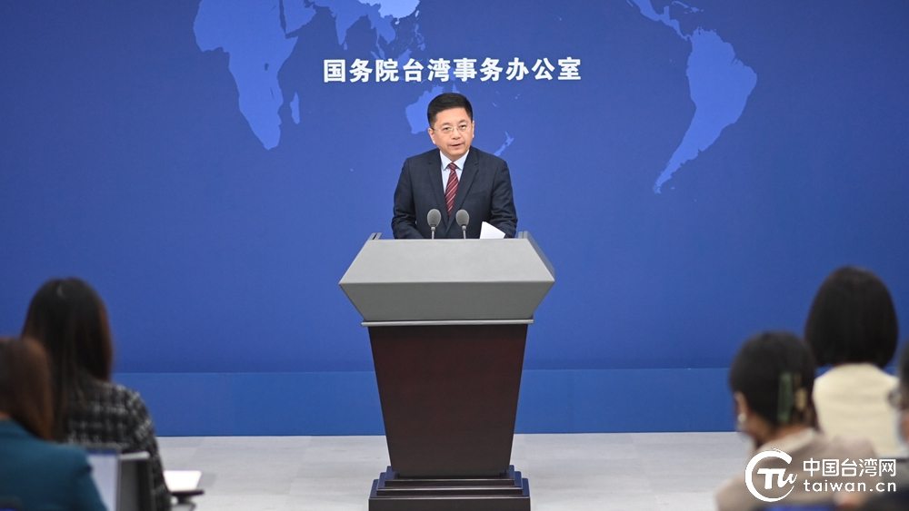 """国台办:民进党当局所谓的""""四个坚持""""是赤裸裸地贩卖""""两国论"""""""
