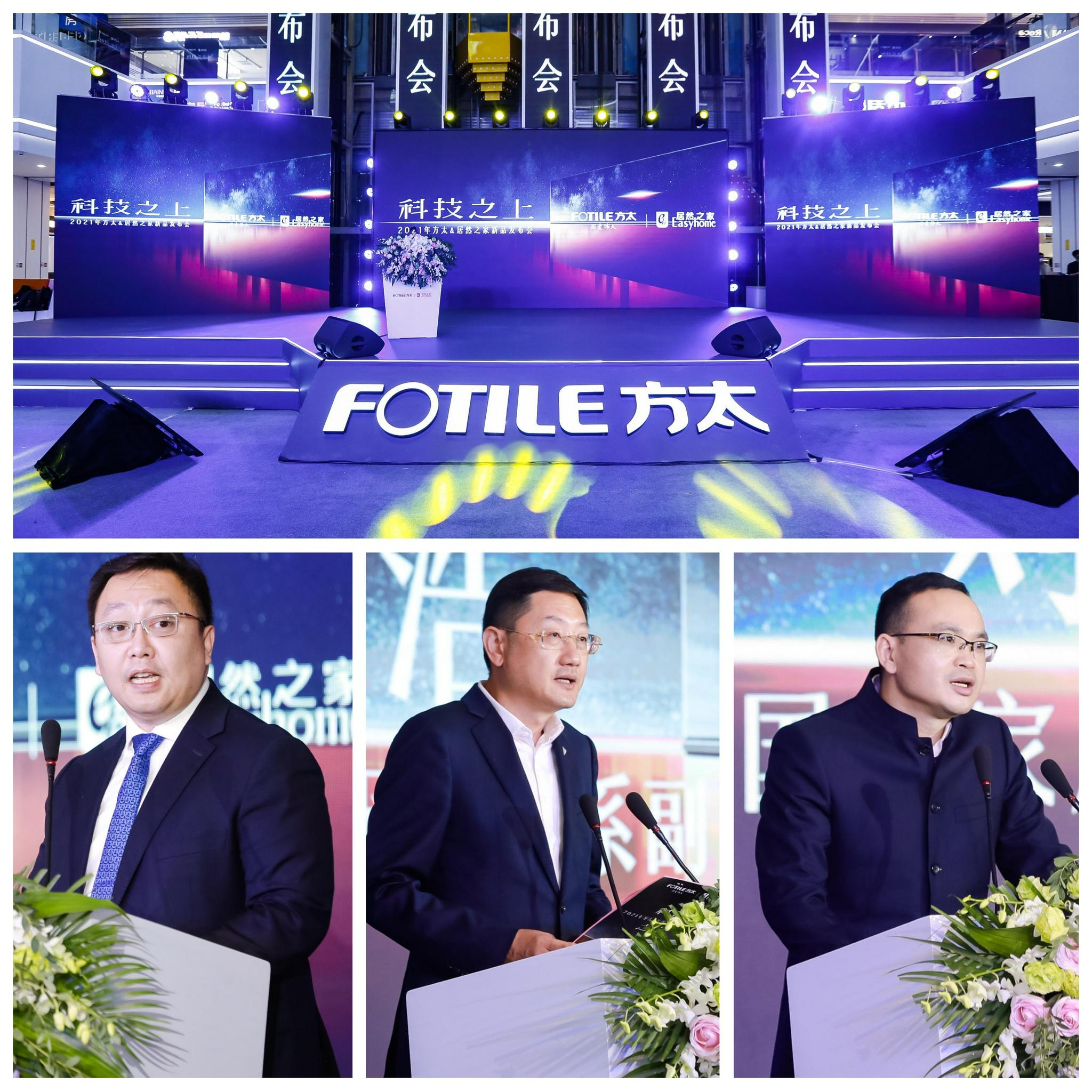 """家电快讯  """"科技之上""""2021方太&居然之家新品发布会在北京举行"""