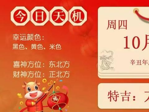 【每日宜忌老黄历】2021年10月28日