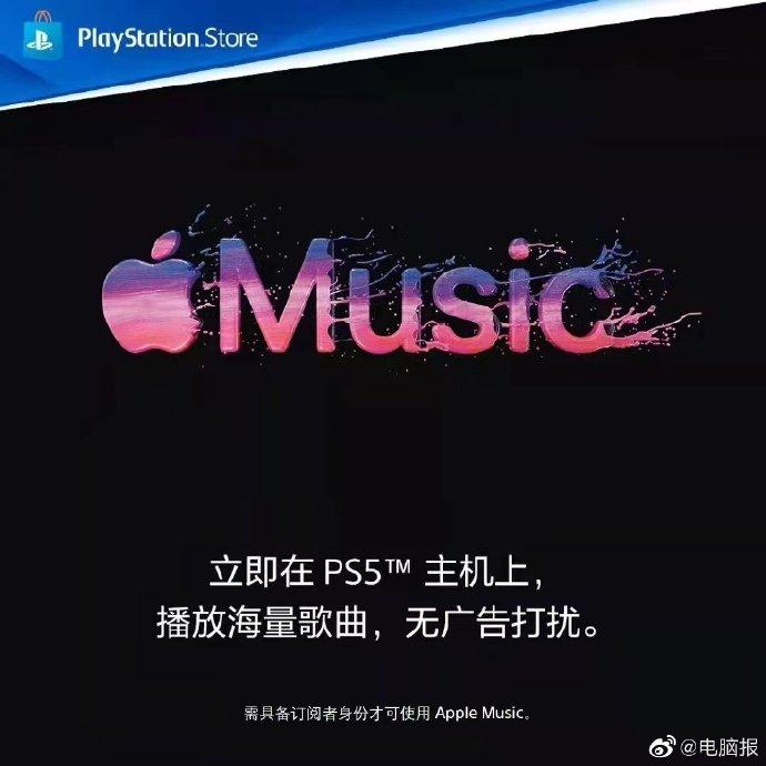 索尼官方宣布,苹果Apple Music正式上架PS5游戏平台……