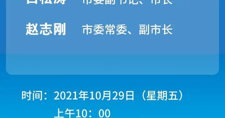"""10月29日上午10时广西将举行玉林市加快推进""""四强两区一美""""两湾先行试验区建设新闻发布会"""