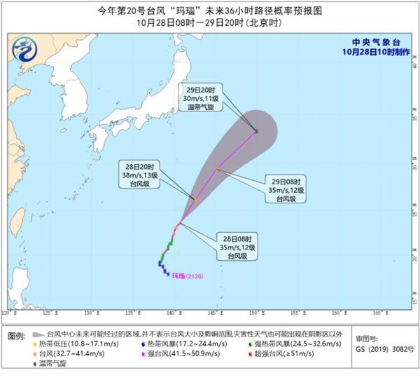 """台风""""玛瑙""""位于西北太平洋洋面上 未来对我国无影响"""