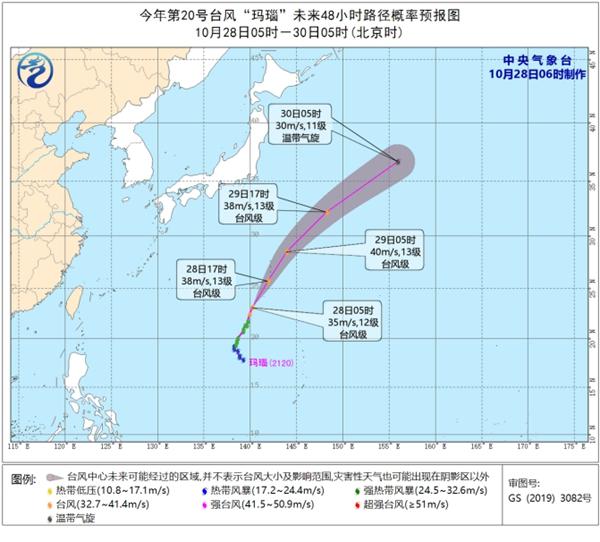 """台风""""玛瑙""""位于西北太平洋上 最强或达强台风级"""