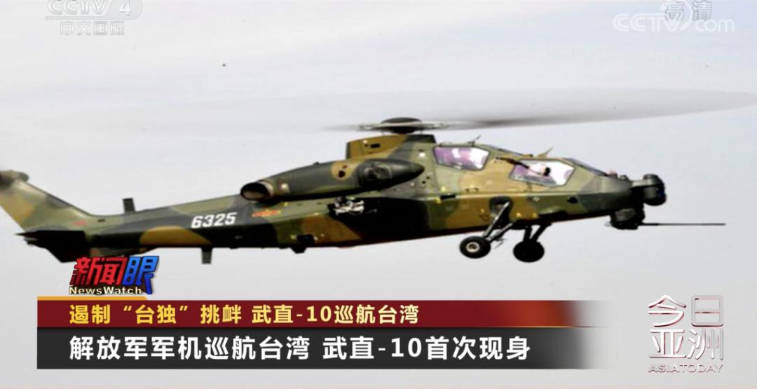 解放军军机常态化巡台 台媒:首次出现了武直-10身影