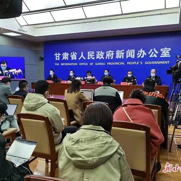 【疫情防控 甘肃在行动】2021年甘肃省新冠肺炎疫情防控工作(第九场)新闻发布会举行