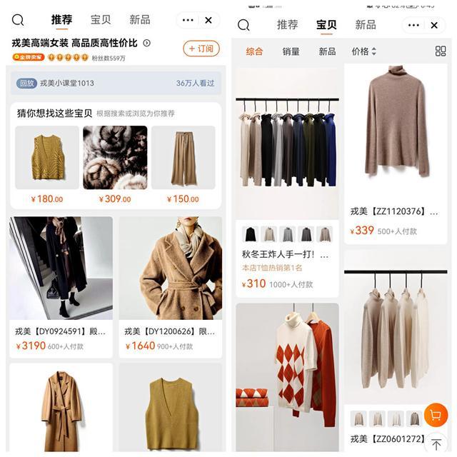 清华夫妻联手拿下IPO,女装品牌戎美股份开盘大跌6%