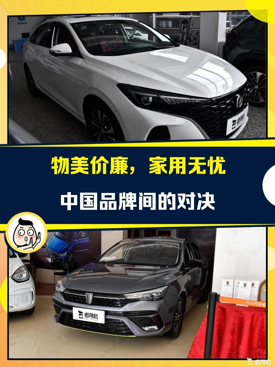 逸动 VS 荣威i5