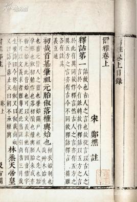 《尔雅》 概述图 图源:日本x片一级百科
