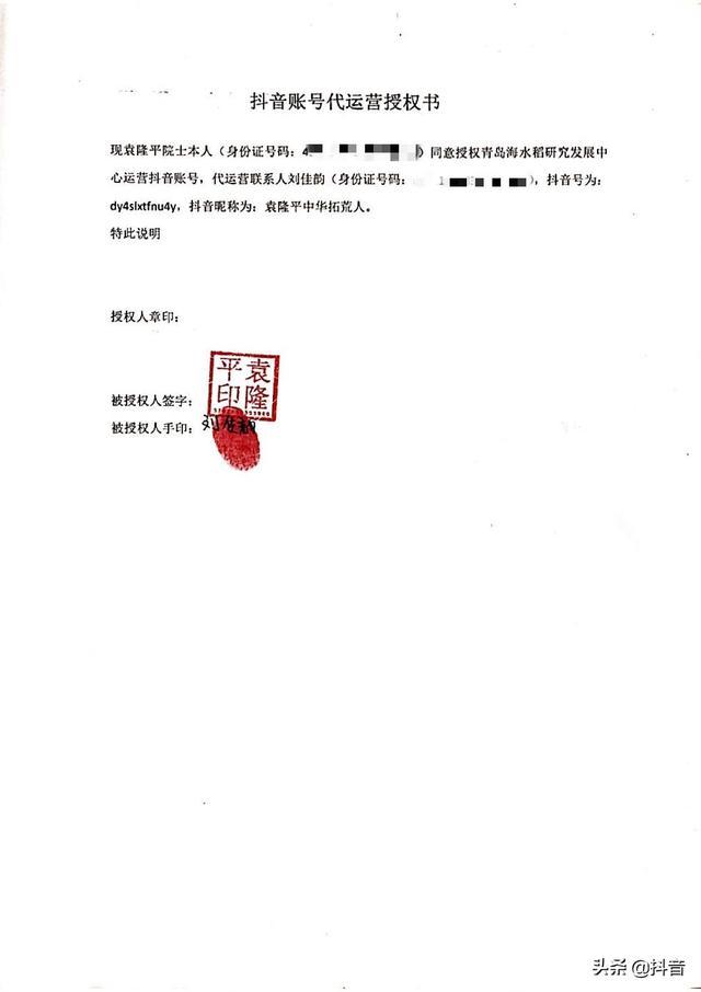 抖音就袁隆平账号入驻过程作说明:青岛海水稻中心提供授权函