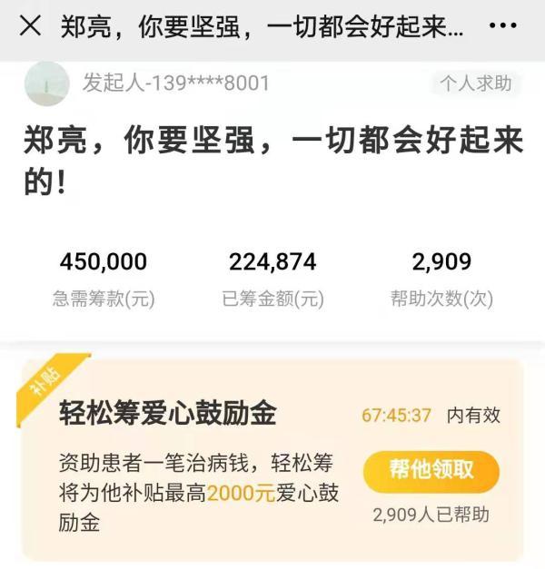 郑亮在网络平台筹款。