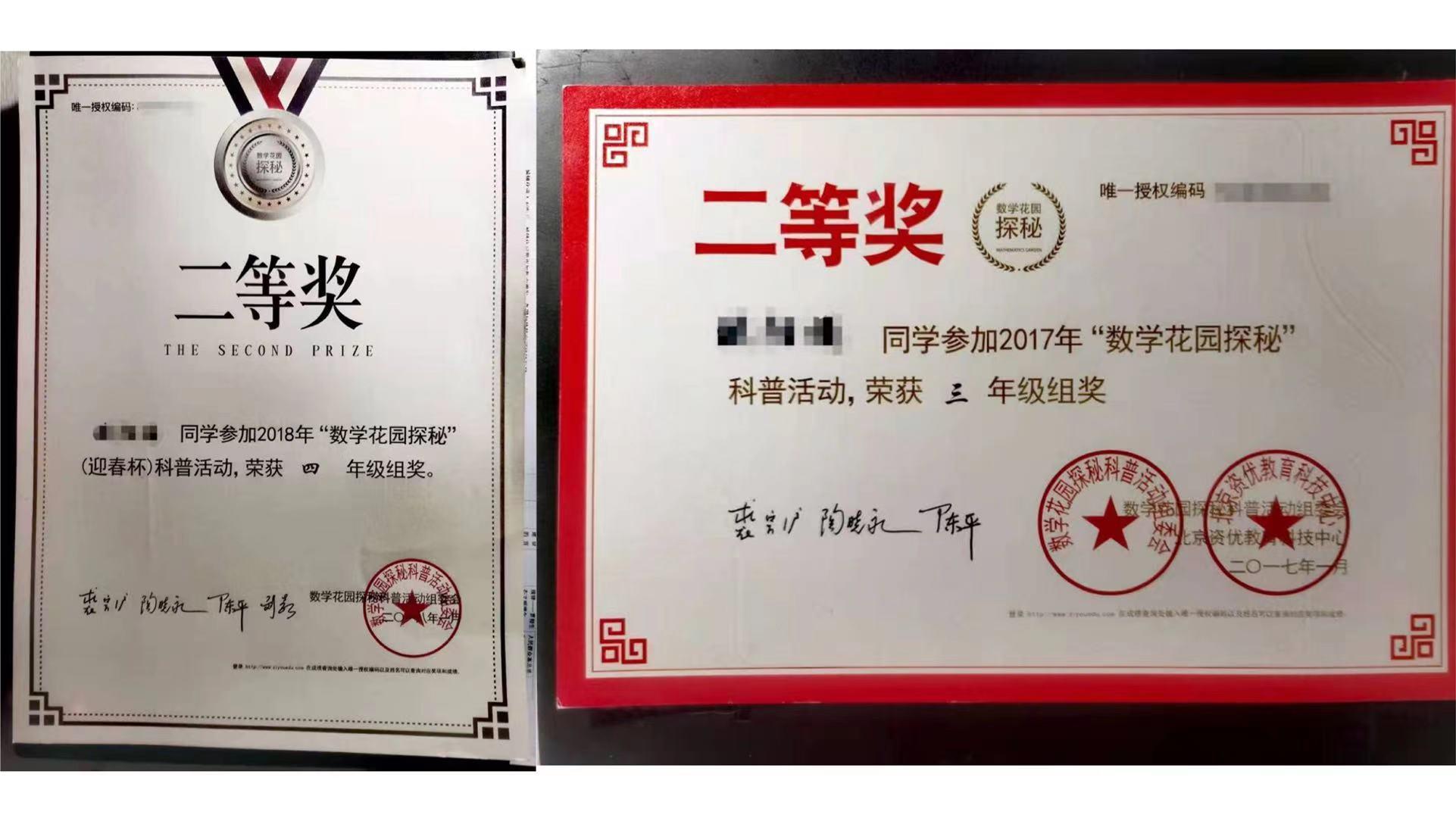 数学花园探秘活动颁发的奖项证书。受访者供图