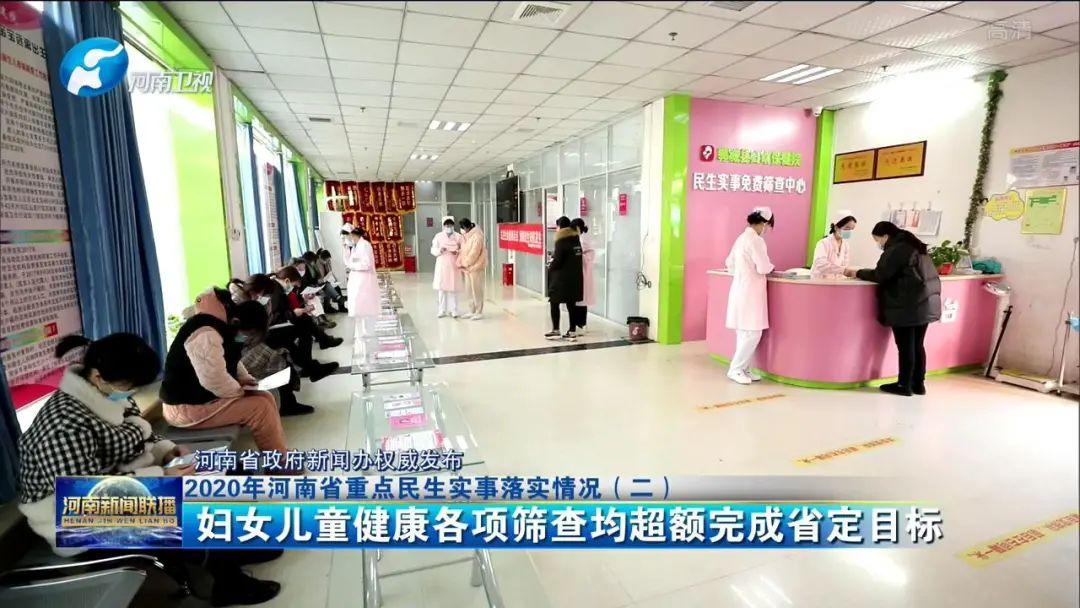 【2020年河南省重点民生实事落实情况】妇女儿童