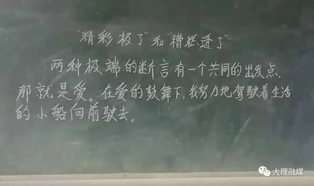 黑板上写着五年级的课文