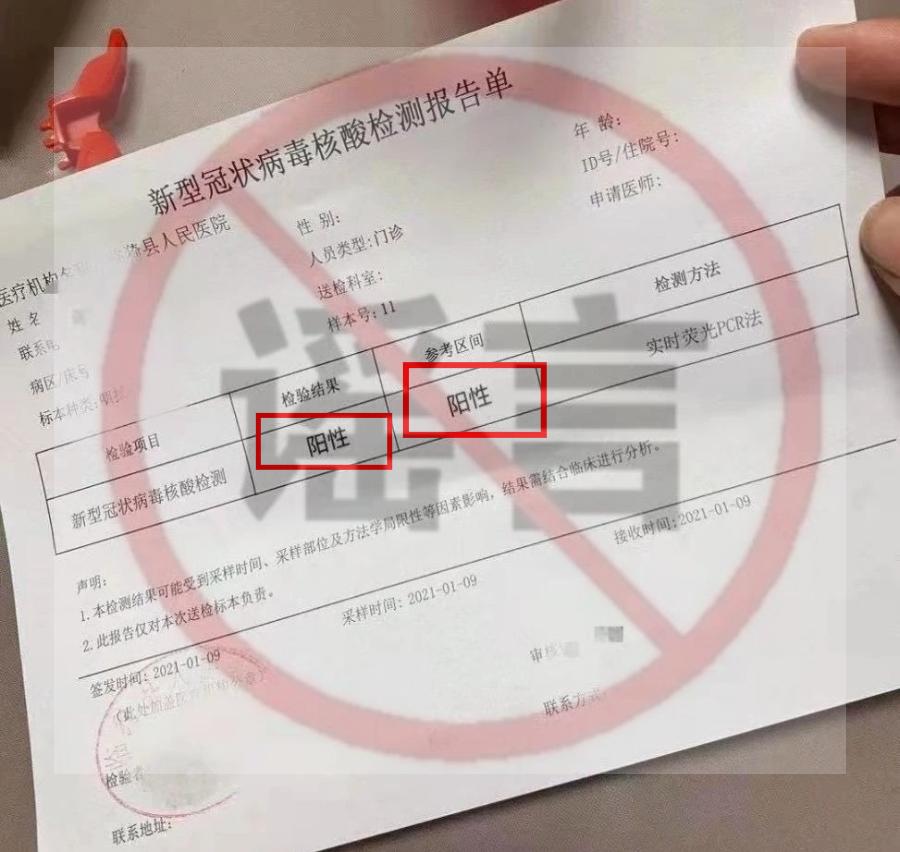 山西一网民朋友圈发布疫情不实信息被拘:阴性报告单P成阳性
