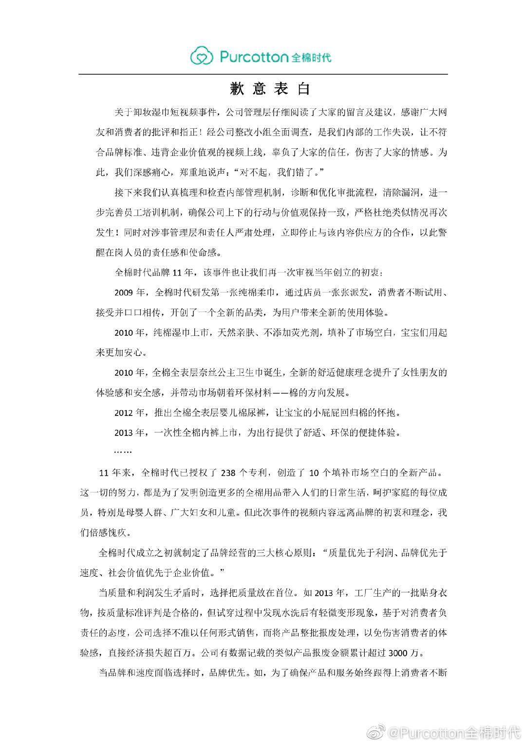 来源:全棉时代官方微博