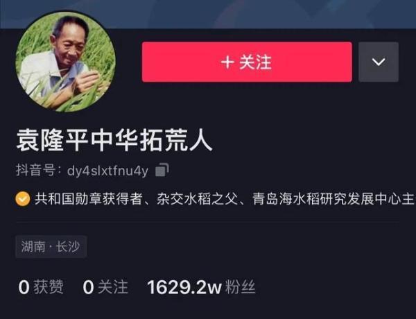 袁隆平抖音号注销背后:代运营授权引争议 各平台账号认证严苛不一