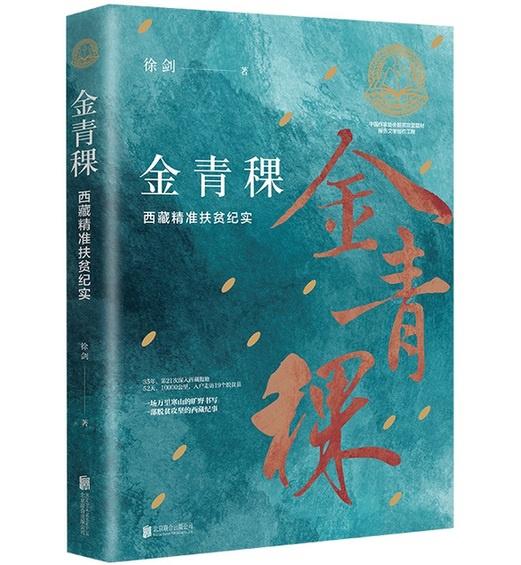 《金青稞》:一部用双脚完成的精准扶贫报告文学作品