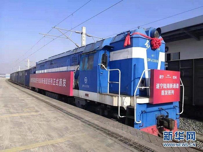 四川遂宁至广西钦州陆海新通道首发班列开行,可降低物流成本30%以上