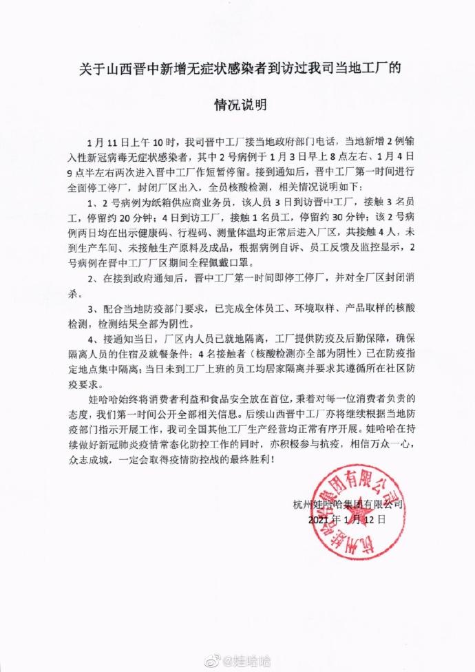 娃哈哈回应无症状者曾到访晋中工厂:厂区停工 人员就地隔离