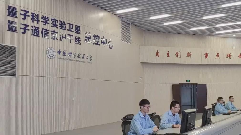 ▲中国的量子通信总控中心。新华社报道截图