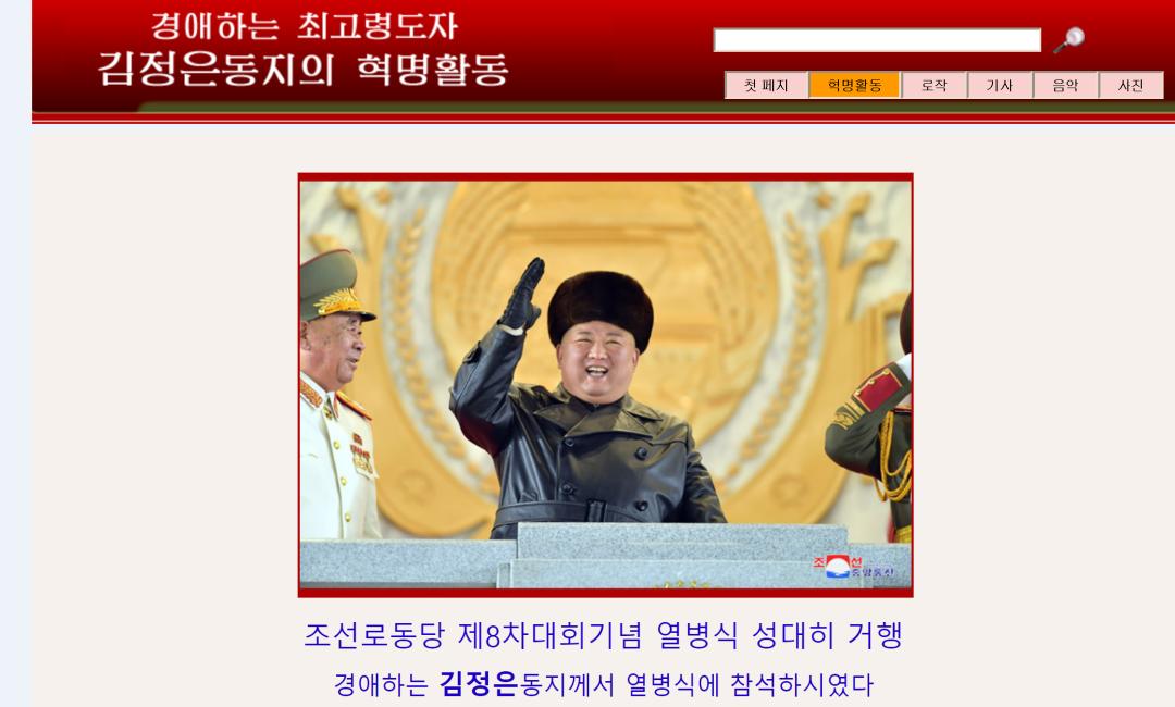 朝鲜14日晚举行盛大阅兵 金正恩出席(图)
