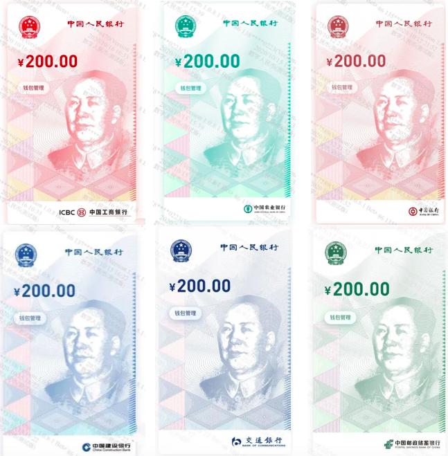 第三轮公测收官 福田版数字人民币红包交易近14万笔有何不同?