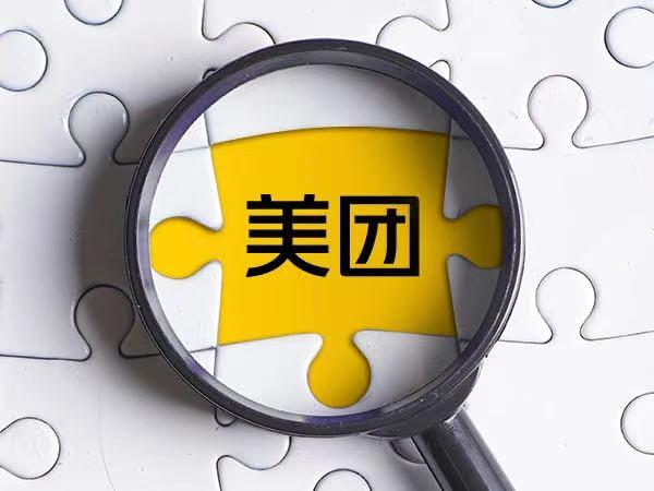 美团盘中市值突破2万亿港元,成港股第三大公司