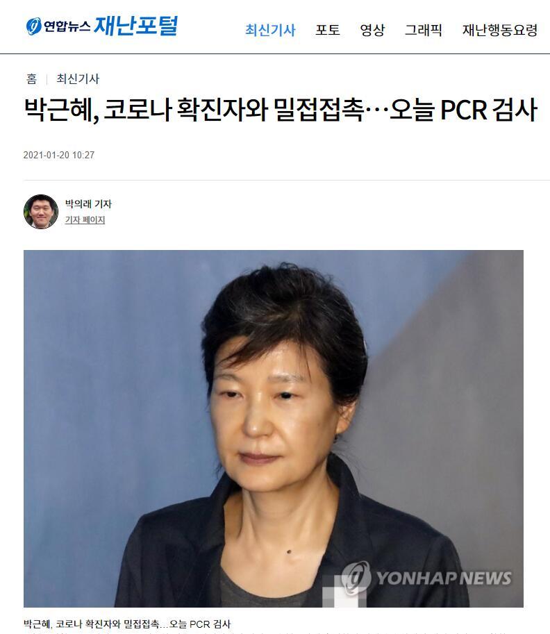 朴槿惠曾与确诊病例接触,新冠检测后将被及时隔离