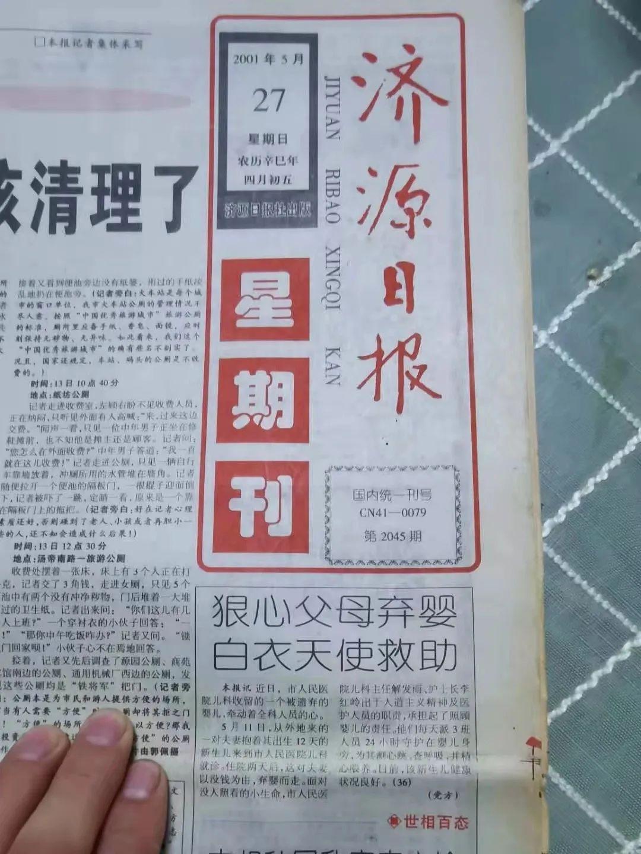 2001年5月,《济源日报》刊载了关于刘义功的报道。受访者供图