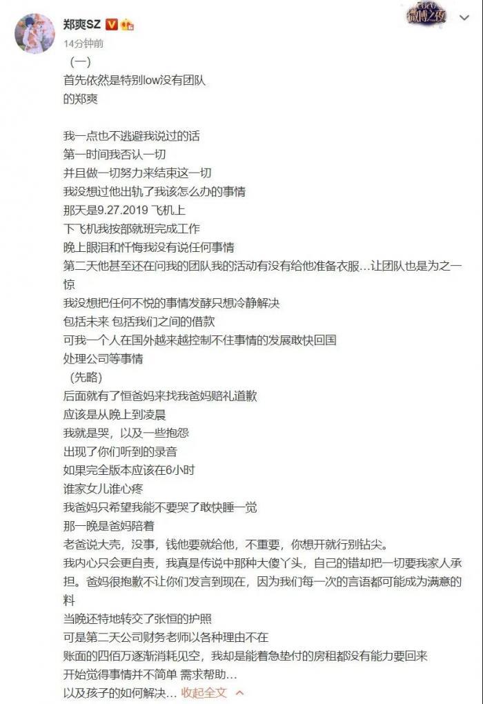 """""""郑爽疑代孕""""再发酵!中央政法委称绝不是无辜,普拉达及时止损股价反弹"""